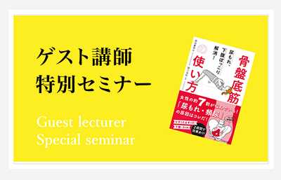Guest Lecturer Special Seminar
