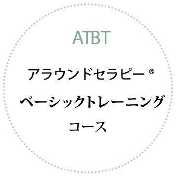ATA アラウンドセラピー®アドバイザーベーシックトレーニングコース