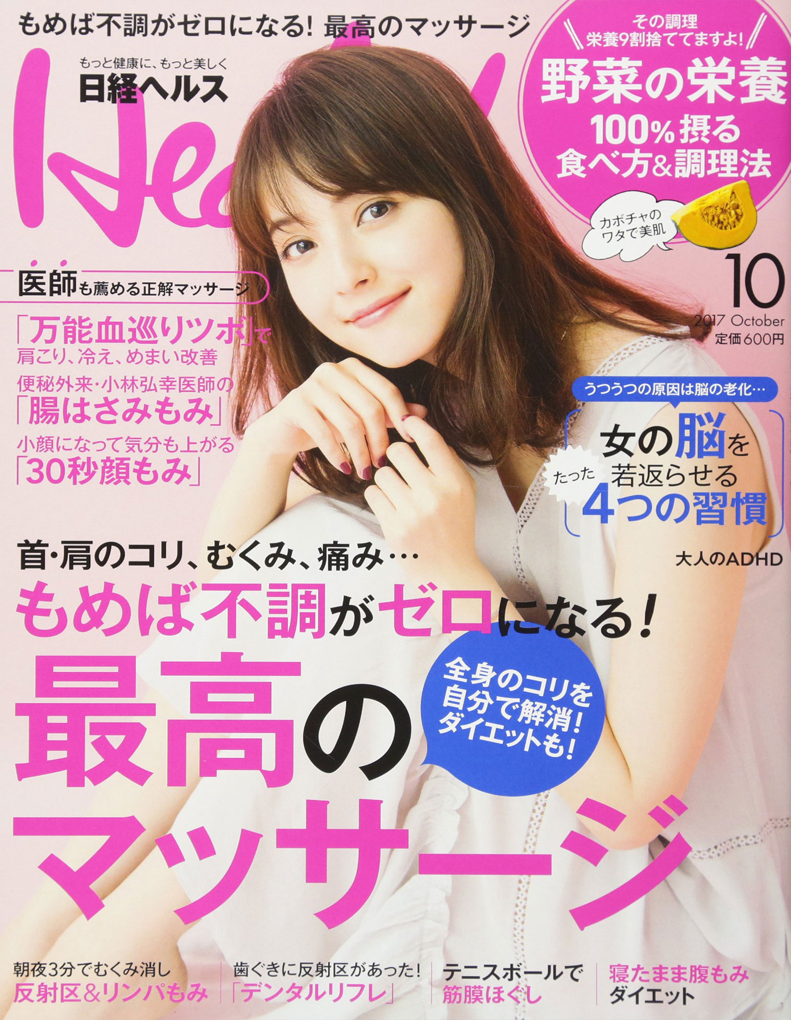 健康、美容など有名雑誌