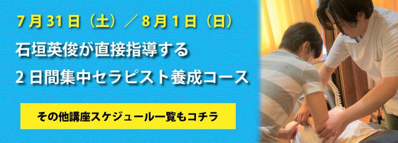 神楽坂ホリスティック・クーラ代表 石垣英俊